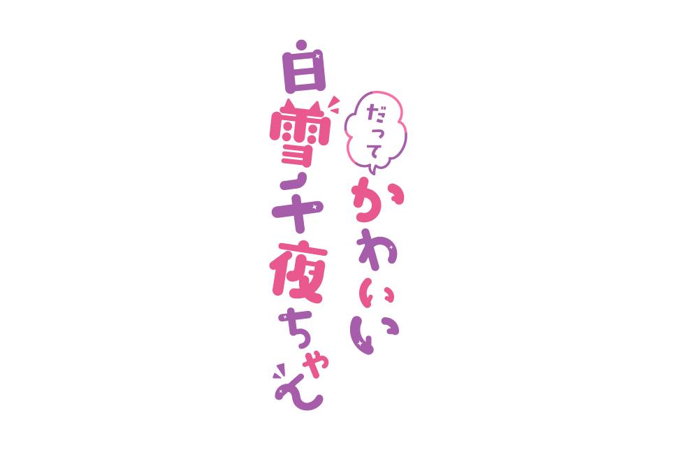 logo-ssirayuki
