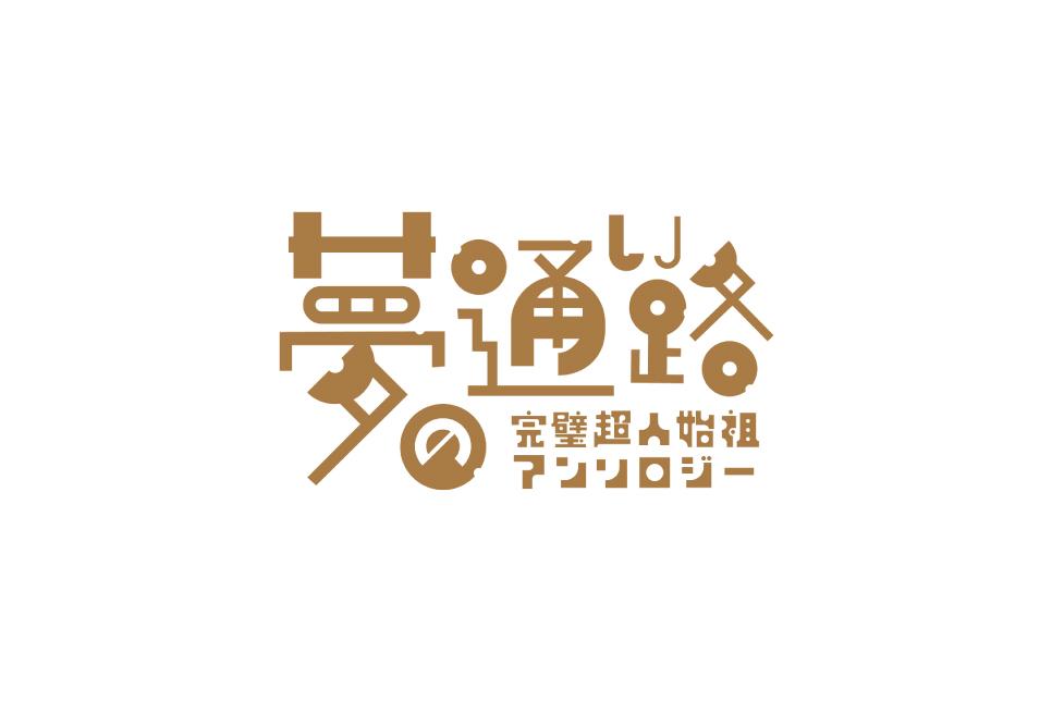 logo-yume