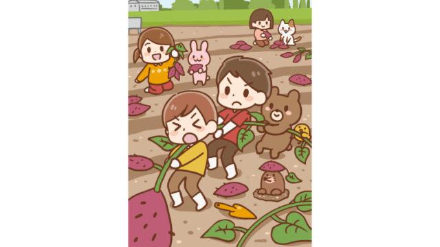 子ども・芋掘りイラスト