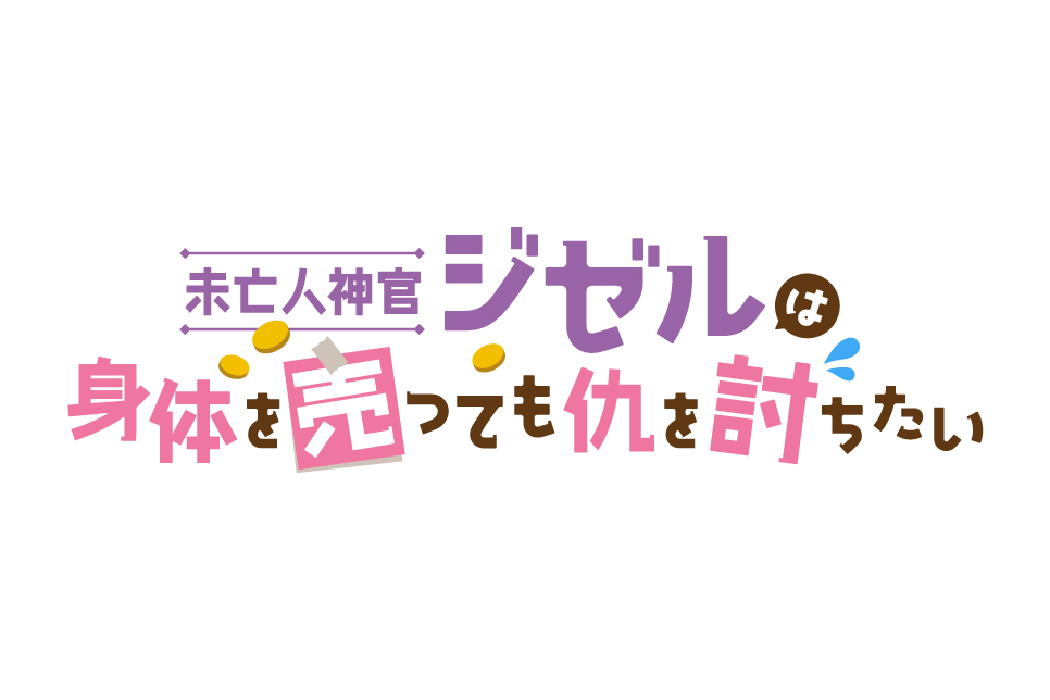 logo-sinkan