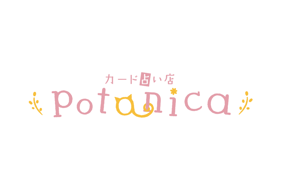 potanica